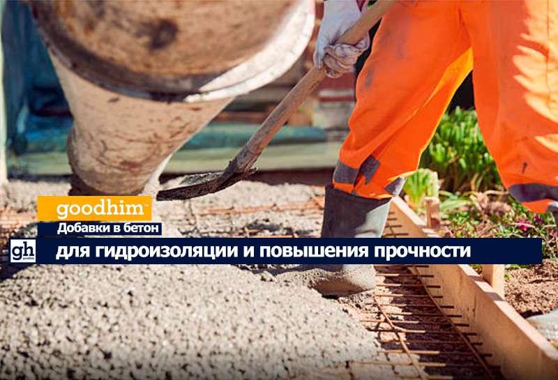 Добавки для цементного раствора – полный справочник строителя с фото и видео