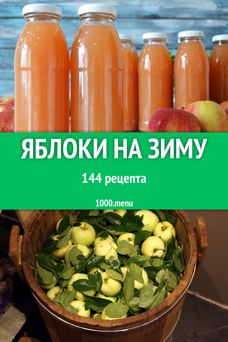 яблоки с сахаром на зиму без варки