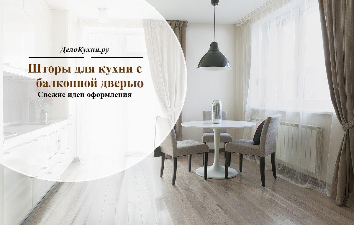 Шторы для кухни с балконной дверью (34 фото + цены)
