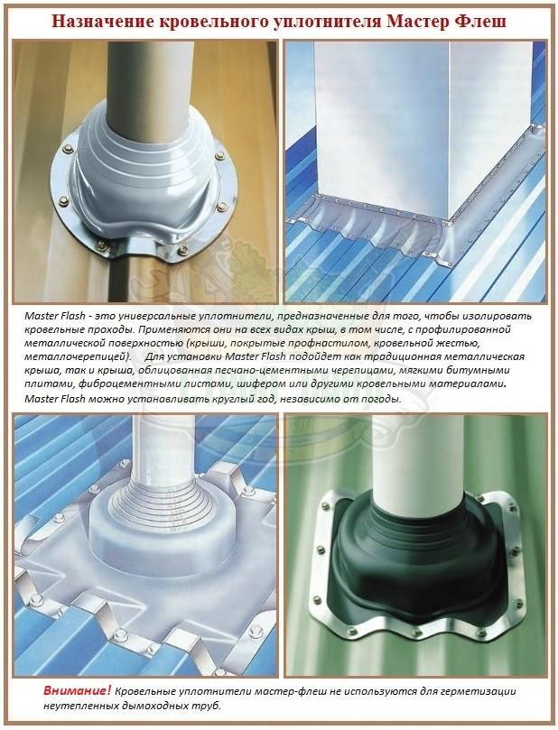 Мастер флеш для дымохода: установка, инструкуия, размеры