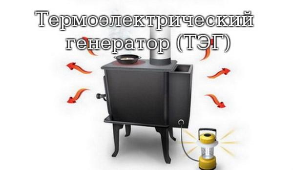Термоэлектрический генератор (тепловой насос) своими руками - zetsila