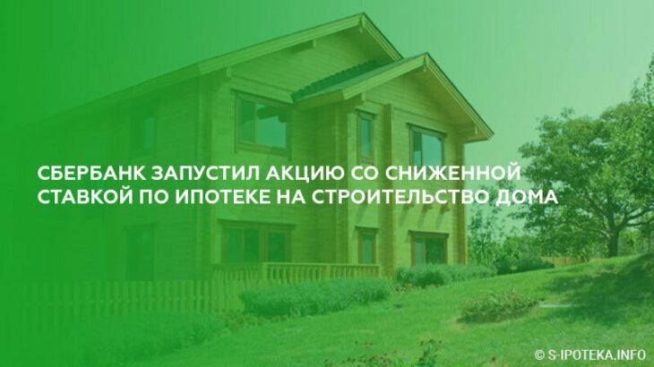 Ипотека на покупку квартиры в сбербанке