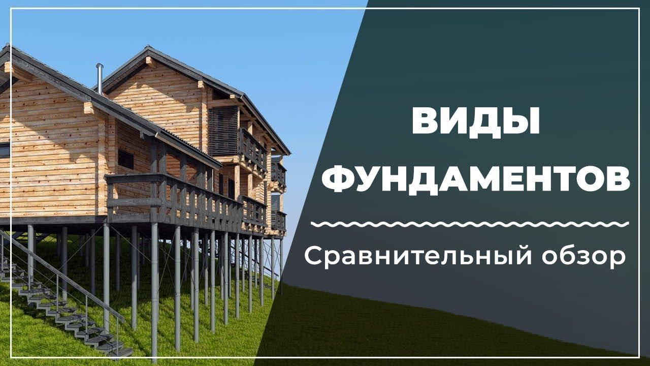 Расчет стоимости фундамента дома: 12 на 12, 10 на 10, 9 на 9, 6 на 6   o-builder.ru
