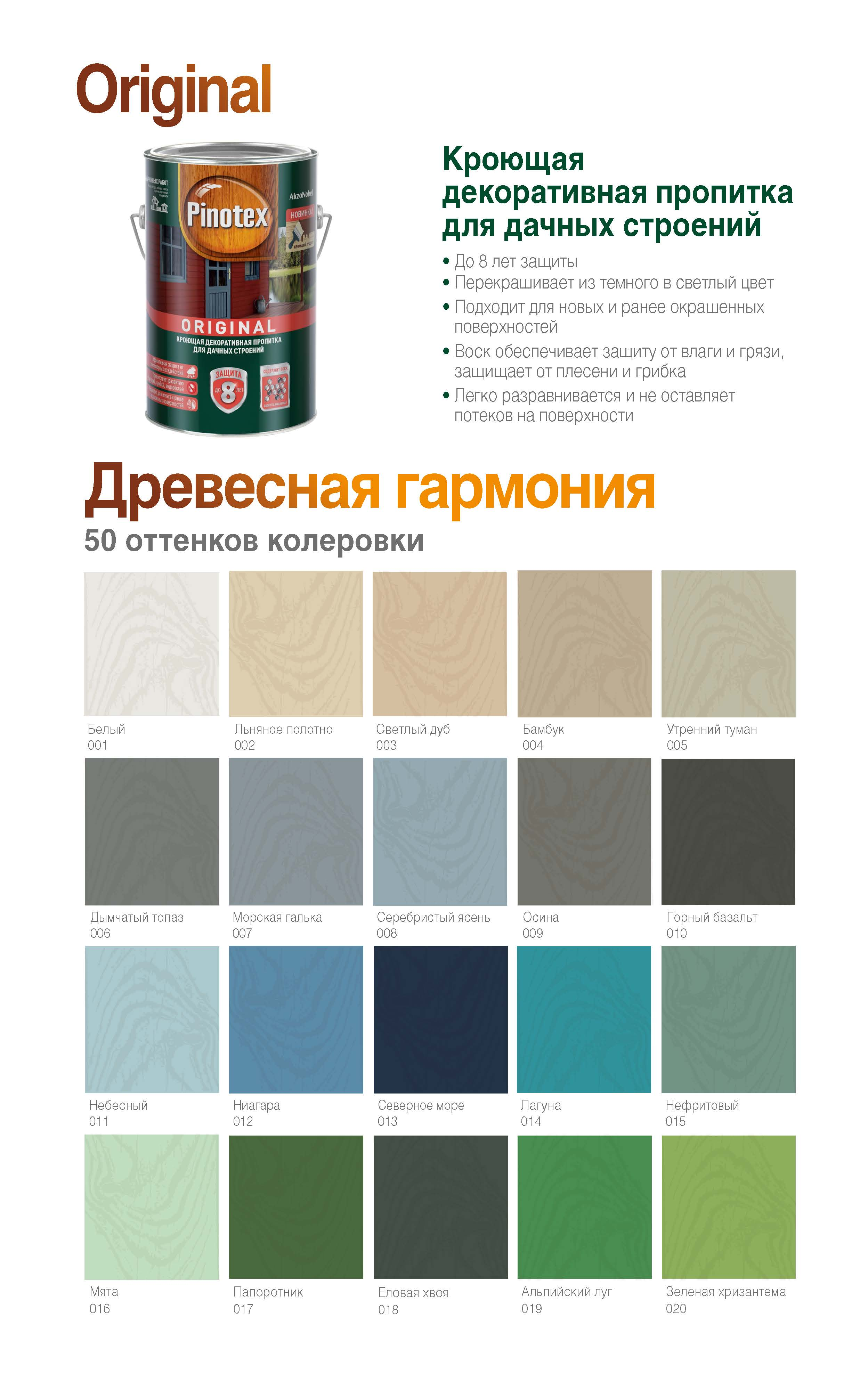 Пинотекс классик (pinotex classic): цвета, палитра, антисептик, дуб, расход