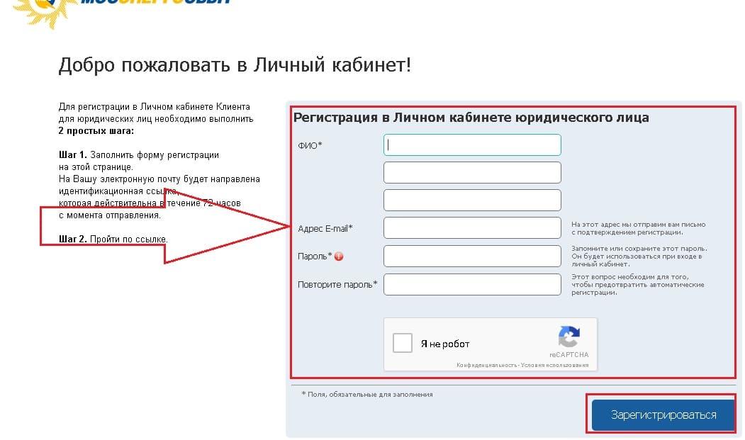 Личный кабинет моэск (moesk.ru):  регистрация, вход, официальный сайт