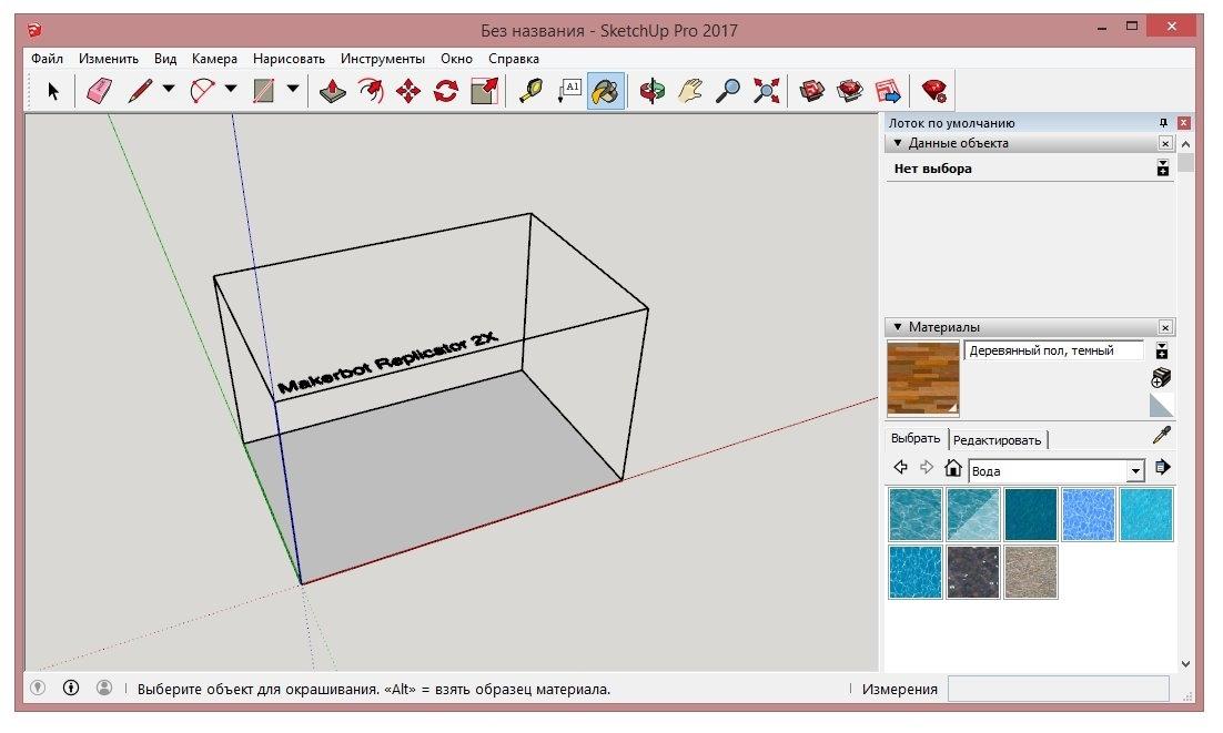 Sketchup для windows