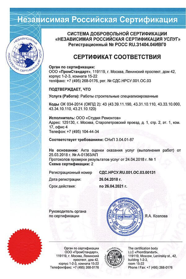"""Ооо """"ремстрой"""" отзывы о компании в москве, ремонт и отделка квартир ооо """"ремстрой"""" — рейтинг компаний"""