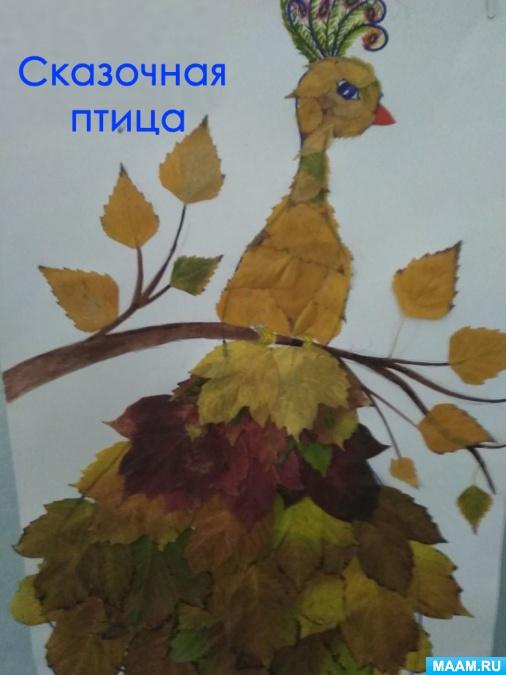 Аппликация из осенних листьев - 77 фото идей аппликаций из осеннего материала