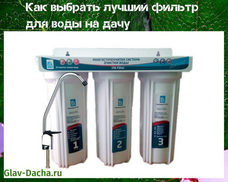 фильтры для жесткой воды под мойку