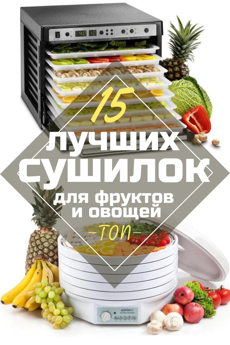 Сушилка для овощей и фруктов поделитесь у кого какая