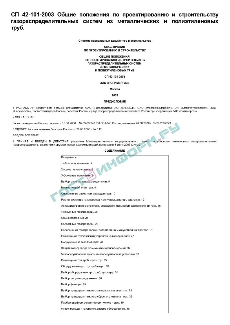 сп 42 101 2003 актуализированная редакция 2018