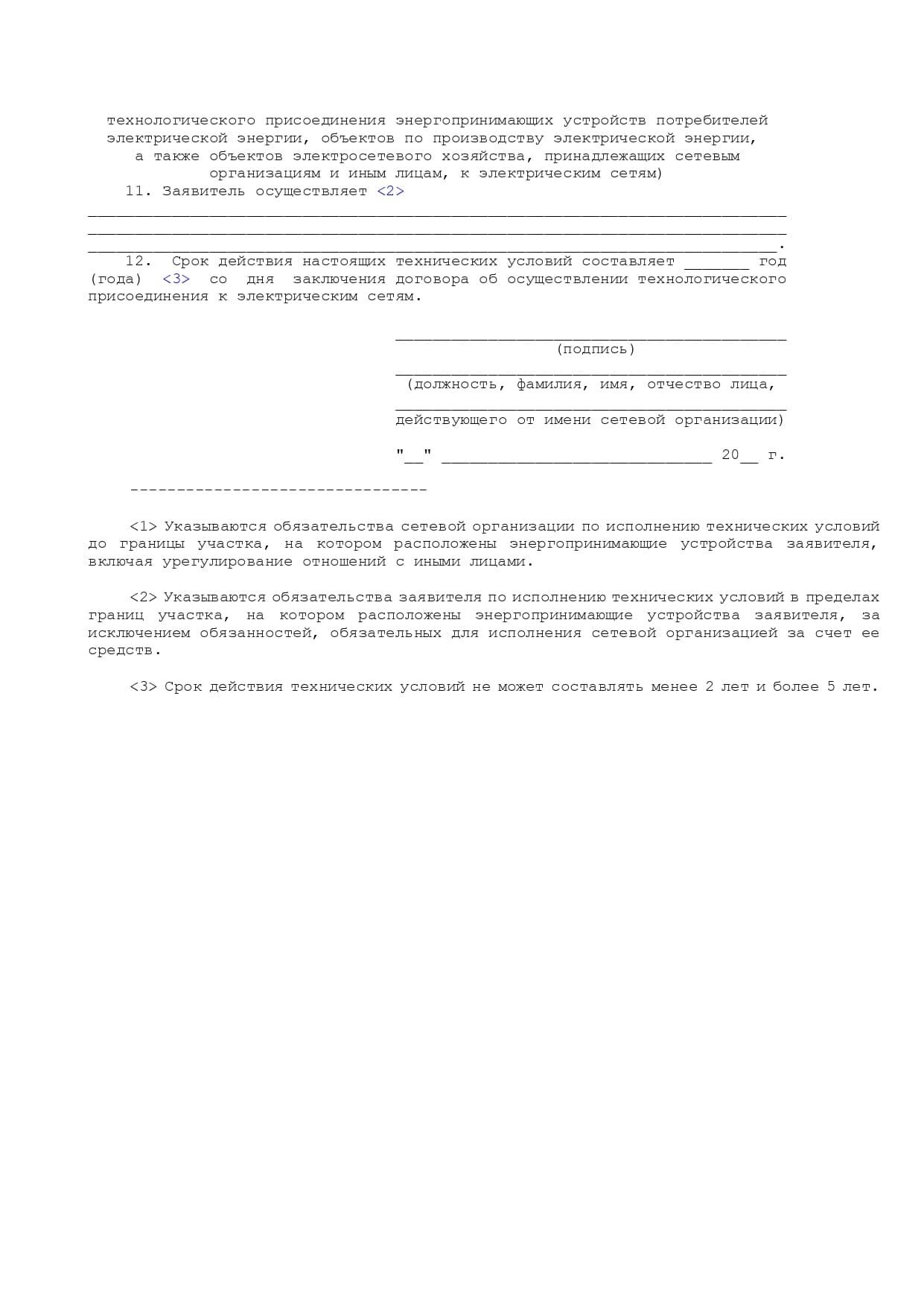 Заявка на технологическое присоединение