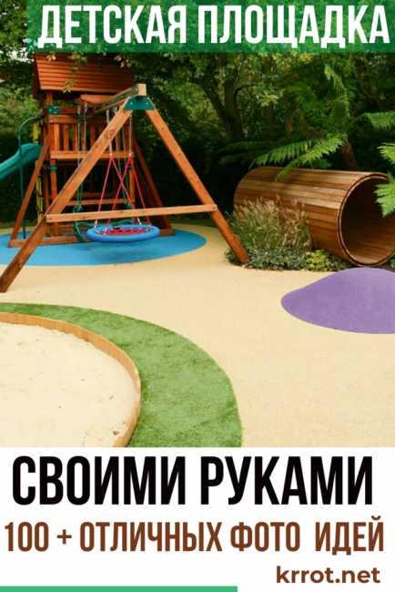 30 идей для детской площадки — на дачу или в город