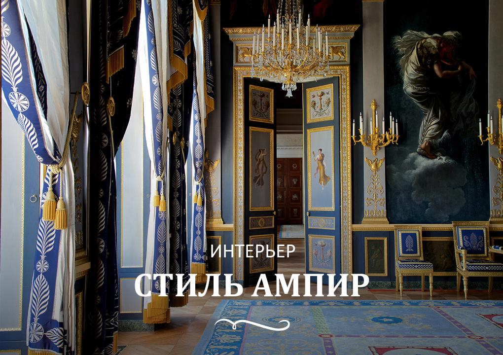 Ампир в интерьере квартиры (20 фото): красивые цвета и оформление