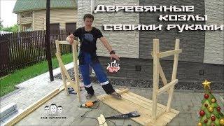 Козлы для пилки дров. как сделать козлы своими руками?