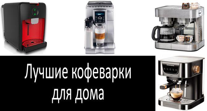 Типы кофеварок и их отличия, плюсы и минусы, какую лучше выбрать