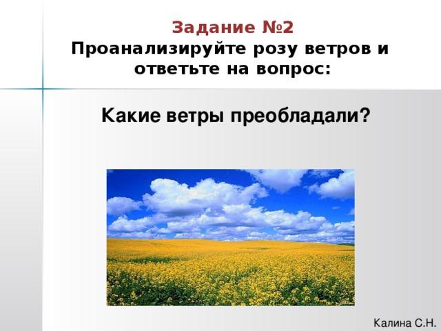 2.3. «роза ветров», понятие, методика составления, гигиеническое значение