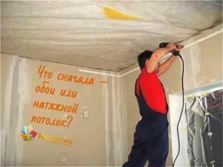 что сначала делают натяжной потолок или обои