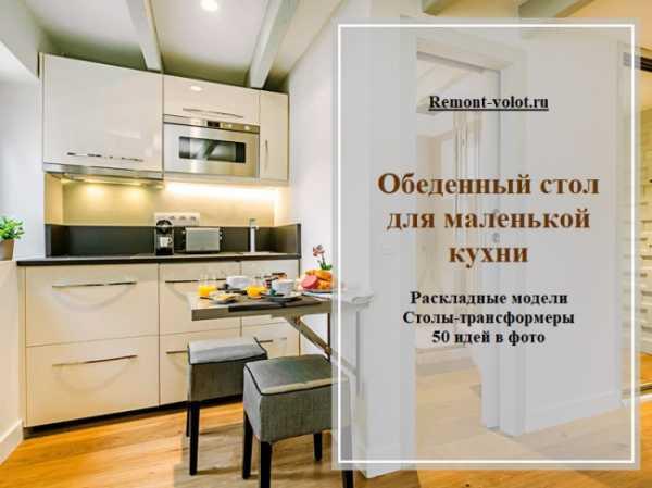маленький стол на кухню