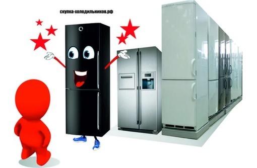 сдать нерабочий холодильник за деньги
