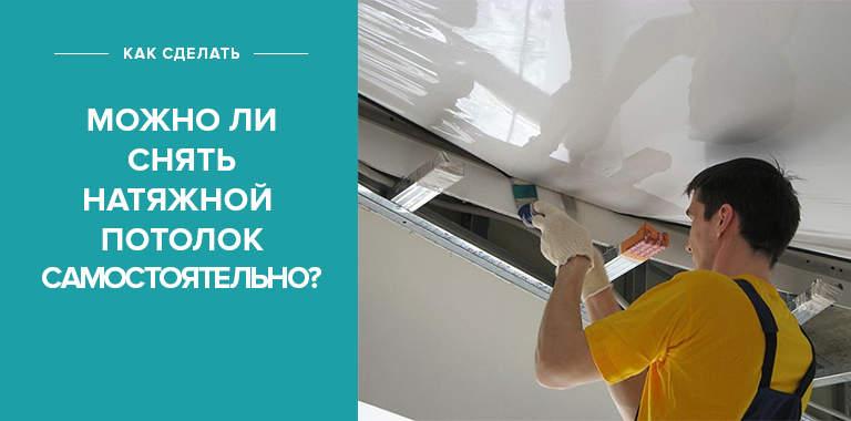 снять натяжной потолок с последующей установкой