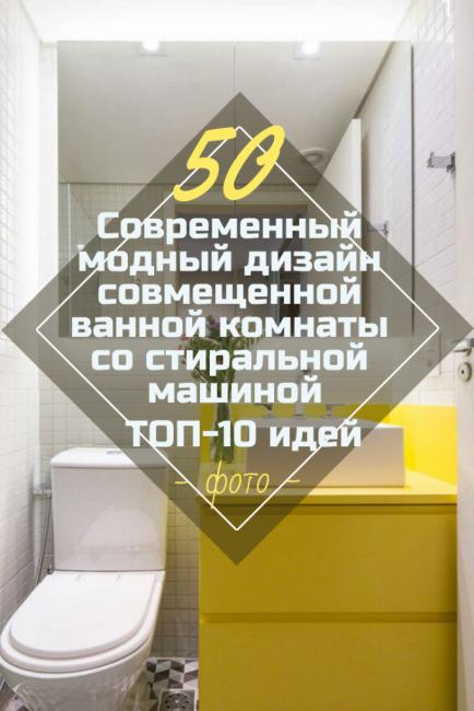 Дизайн туалета (173 фото): идеи оформления интерьера туалетной комнаты без ванны в квартире. как обустроить туалет в панельном доме? необычные и стильные проекты