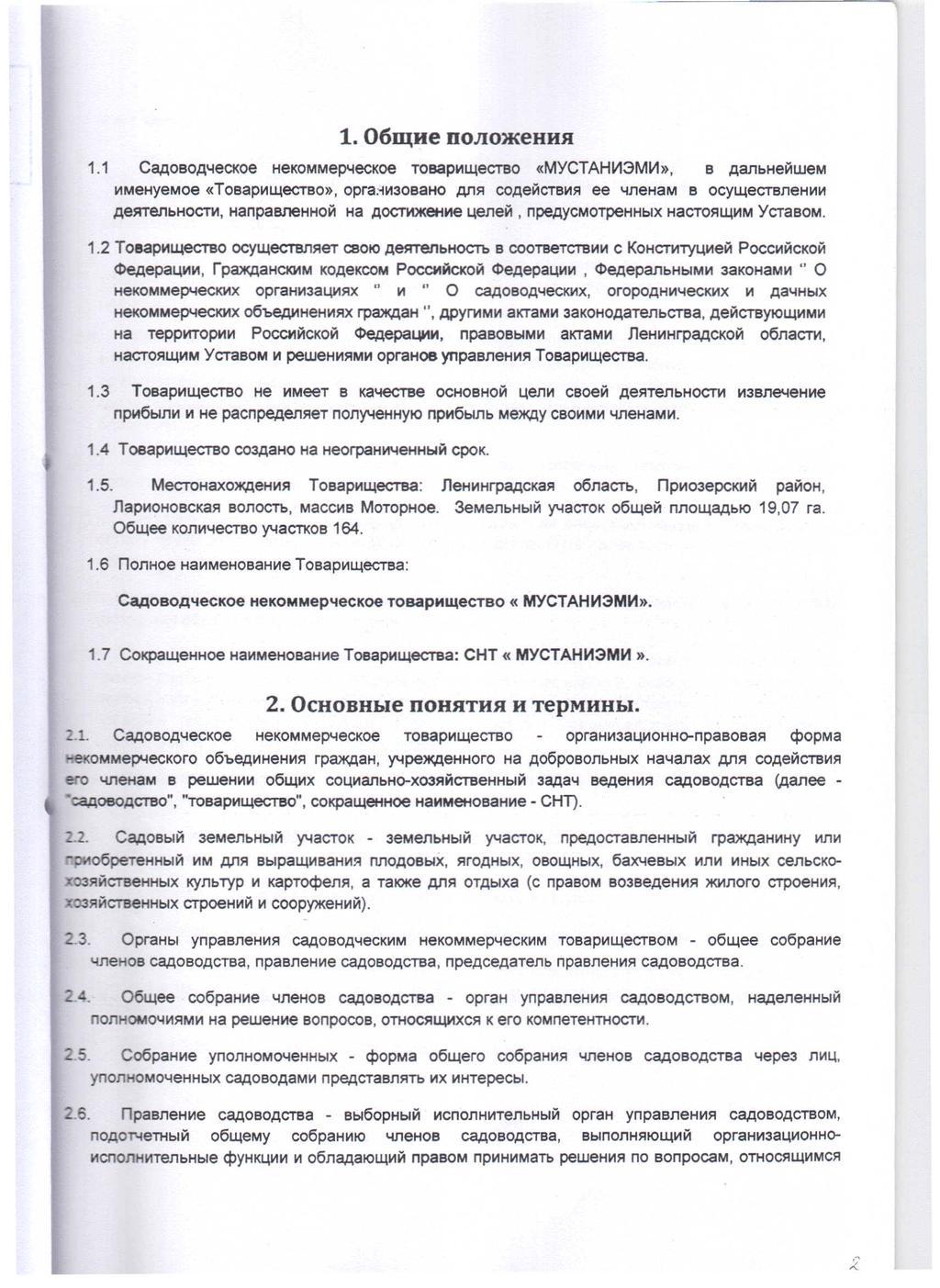 закон о садоводстве и огородничестве 2019 текст
