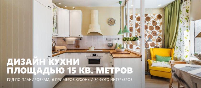 Кухня-гостиная 14 кв м (25 фото): планировка и дизайн с диваном, современные идеи 2019