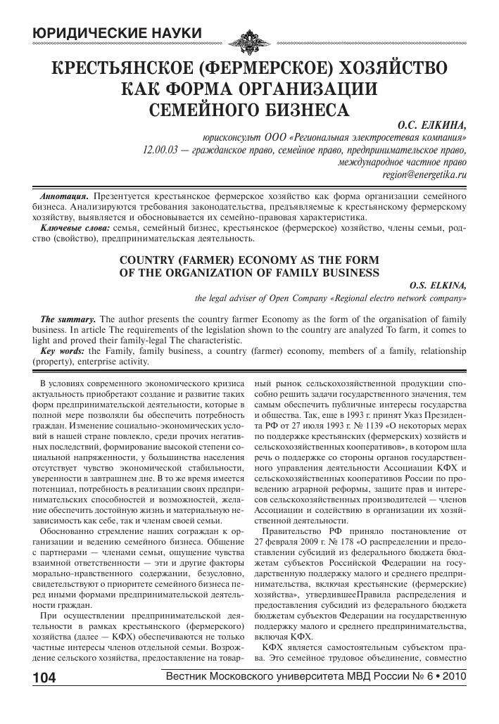 Кфх: преимущества и формы регистрации для сельскохозяйственной деятельности