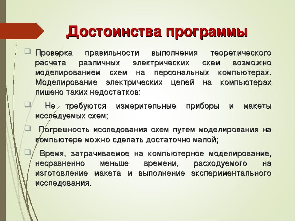 Программа для черчения электрических схем на русском - tokzamer.ru