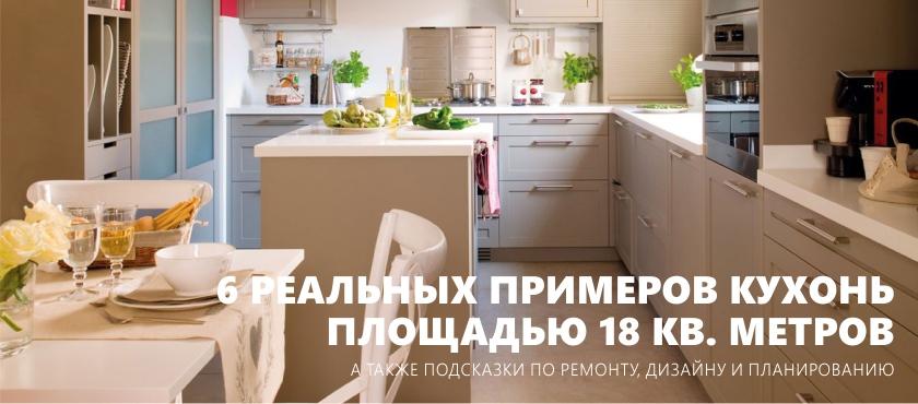 Дизайн кухни-гостиной 14 кв. метров: лучшие идеи с фото