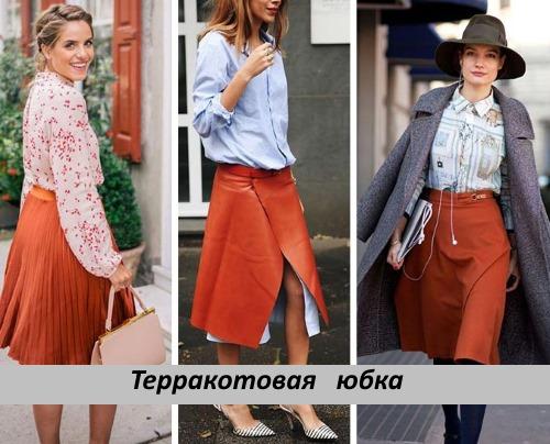Терракотовый цвет и сочетание с ним в одежде | lookcolor