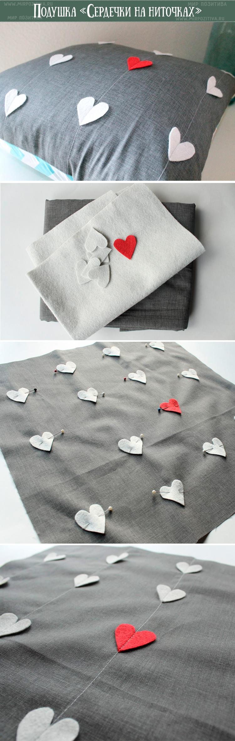Как сделать оригинальные подушки своими руками: инструкция, множество фото идей
