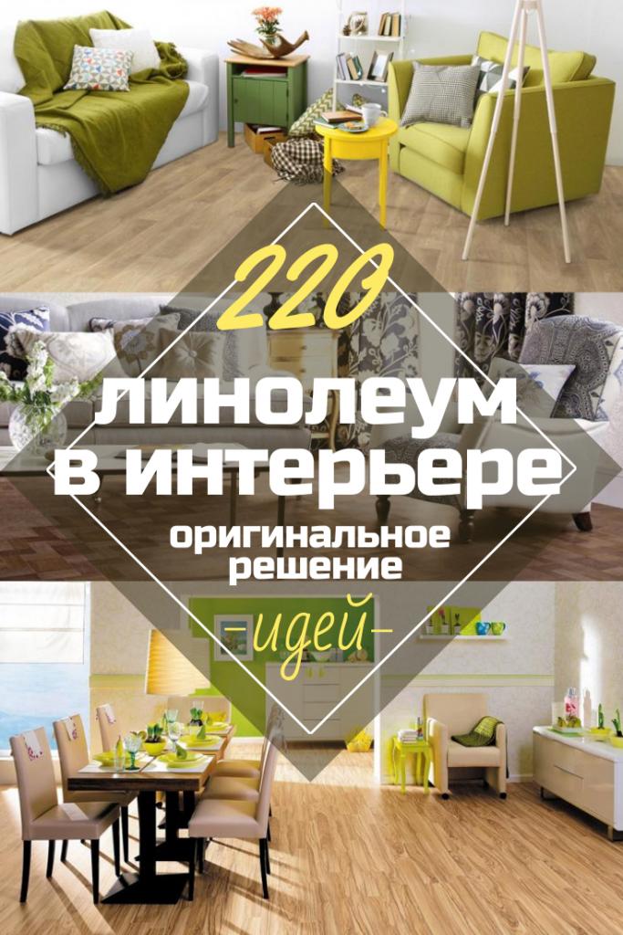 Линолеум под плитку (66 фото): плиточные напольные покрытия в виде квадратов с рисунком для кухни