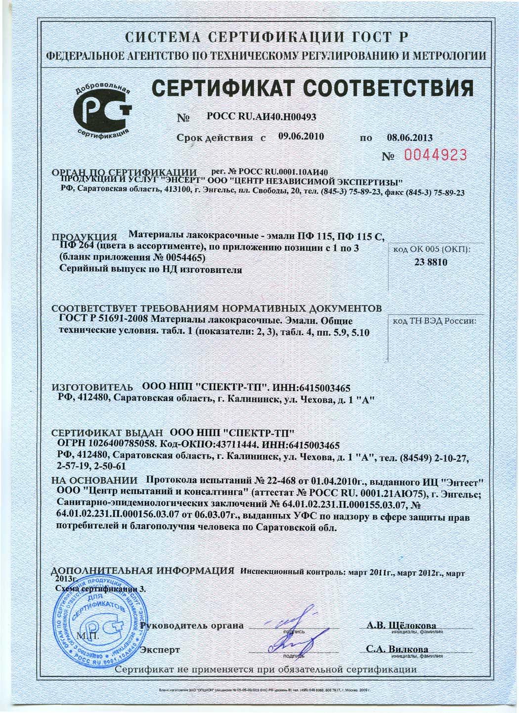 Гост 6465-76 эмали пф-115. технические условия (с изменениями n 1-5), гост от 01 января 1976 года №6465-76