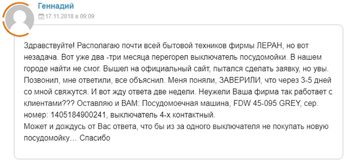 Ооо кухонный завод отзывы - ответы от официального представителя - сайт отзывов из россии