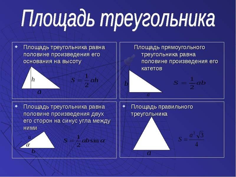 диагональ фундамента