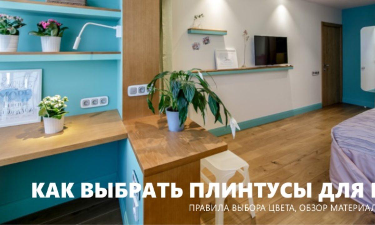 Как подобрать плинтус к ламинату по цвету пола, мебели, стен, двери