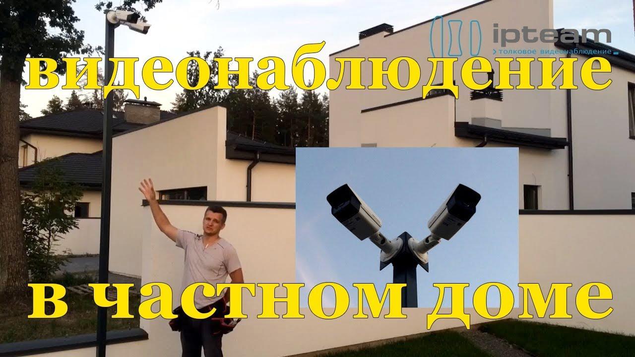 Как установить видеонаблюдение для частного дома своими руками: проект + монтаж