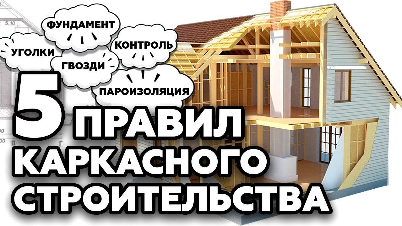 Строительство дома - с чего начать строить дом? поэтапная инструкция к действию и особенности процесса