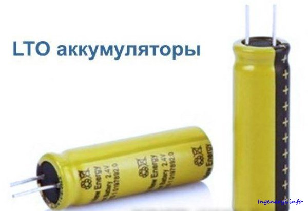 Литий-титанатные аккумуляторы: преимущества и особенности