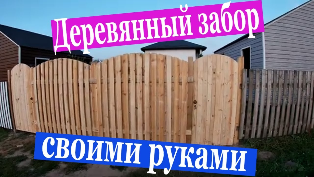 сделать забор на даче