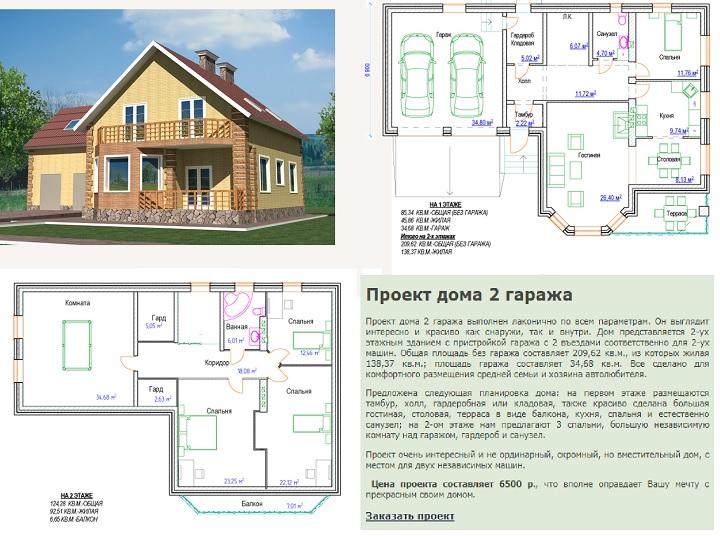 дом план