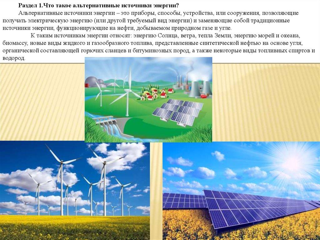 альтернативная электроэнергетика