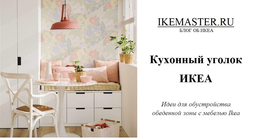 Кухонный уголок в икеа (10 фото): идеи обустройства обеденной зоны, диванчик со спальным местом, цены