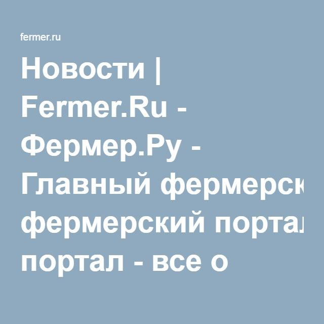 fermer ru