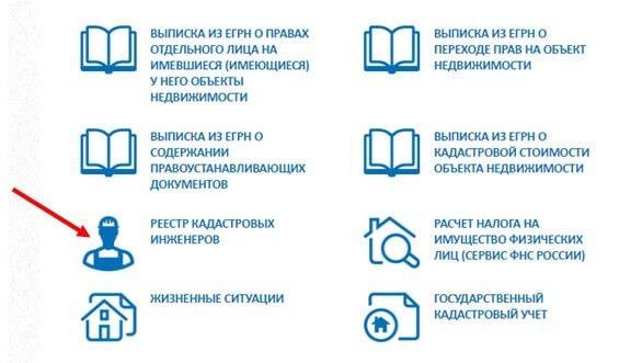 Кадастровые инженеры в официальном реестре