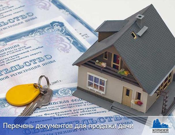 Купля продажа дачного участка с домом — полная инструкция по подготовке документов