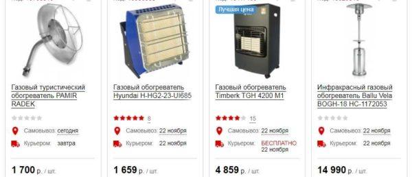Топ-10 инфракрасных газовых горелок для обогрева помещения: лучшие модели + советы покупателям