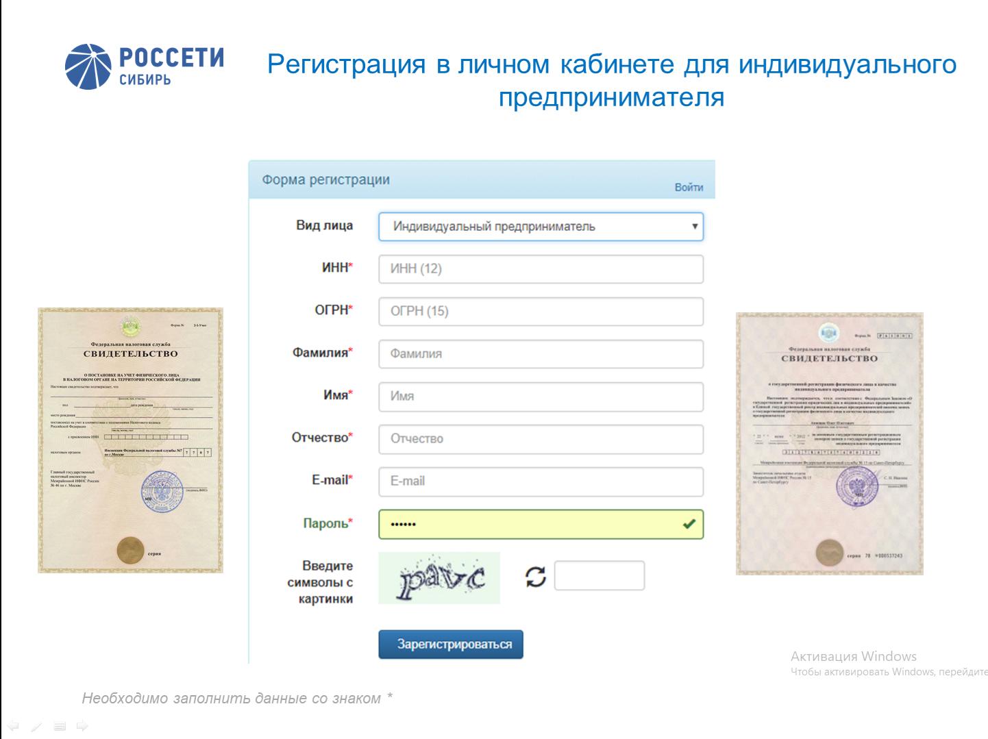 Авторизация в личном кабинете портала тп рф